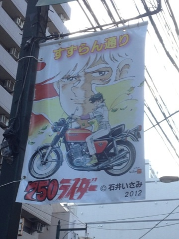 磯丸の東京見聞録 〜蓮沼編〜